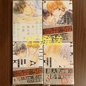 コミック4冊セット 夏野寛子