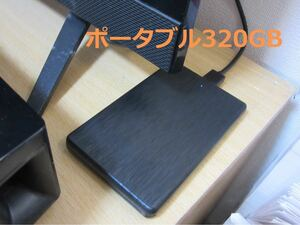 外付けハードディスク 320GB/新品ケース/外付けHDD/USB3.0