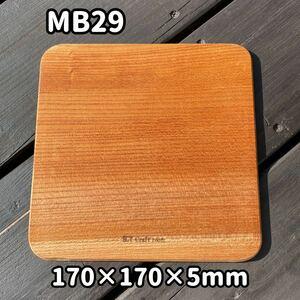 MB29 木製マウスパッド