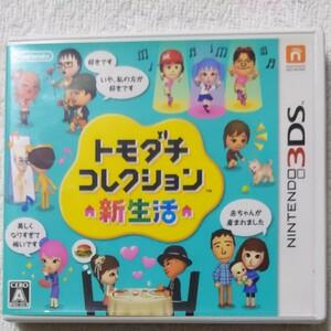 トモダチコレクション新生活 3DS