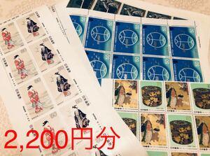 切手シート2200円分