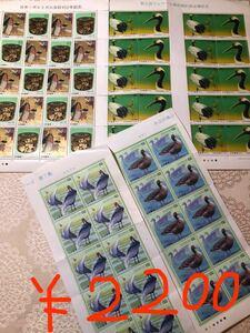 切手シート 2200円分 新品未使用