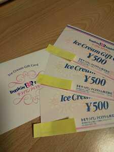 送料込■サーティワンアイスクリーム ギフト券 500円×3枚セット