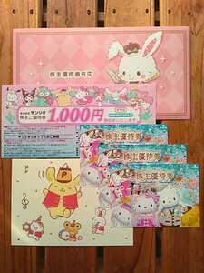 サンリオ株主優待券3枚+1000円券■ピューロランド ハーモニーランド