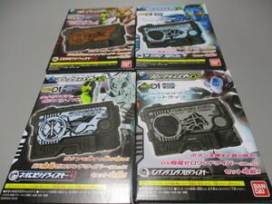 仮面ライダーゼロワン SGプログライズキー 02 全4種セット
