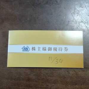 ミニストップ株主優待 ソフトクリーム券5枚   送料無料 即決あり