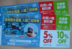 送料無料 箱根園水族館 入館ご招待券2枚 期限2021年12月31日まで