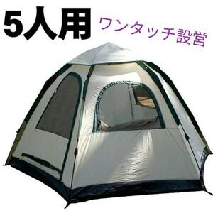 【美品】設営簡単 ワンタッチ式 テント EZ- Mono Ⅴ ヘキサゴン 5人用 非常用テントにも おうちでアウトドア気分 値下!