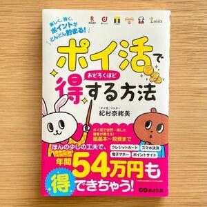 書籍「ポイ活でおどろくほど得する方法」紀村奈緒美/著