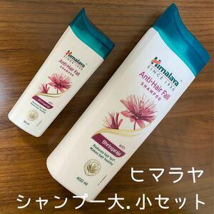 ★ヒマラヤシャンプー shampo シャンプー大小セット400ml+80ml