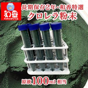 和香特選粉末生クロレラ100ml作成用 ミジンコめだか金魚らんちゅうの餌 針子稚魚の青水作ワムシゾウリムシ生餌97