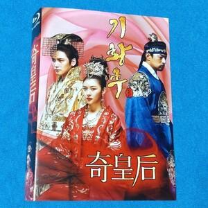 韓国ドラマ『奇皇后』Blu-ray全話