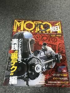 MOTO INDEX 1