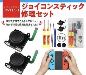 Joy-Con ジョイコン スティック 修理キット Nintendo Switch ニンテンドースイッチ 交換 スティック2個セット