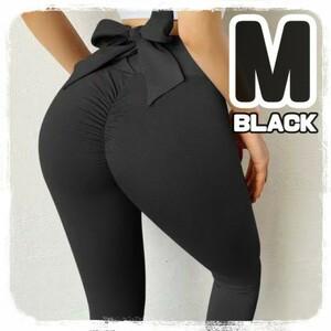 ヨガウェア リボン レギンスパンツ 着圧 スパッツ ブラック Mサイズ フィットネス  ヨガパンツ 美脚 美尻 sexy