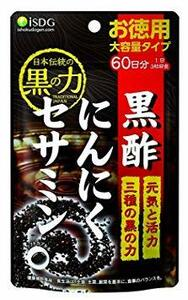 0.3グラム (x 180) ISDG 医食同源ドットコム 黒酢にんにくセサミン サプリメント [ アミノ酸 ミネラル サプリ