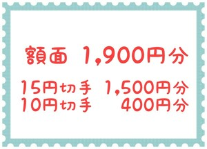未使用 記念切手 1,900円分