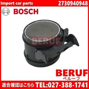 メルセデスベンツ エアマスセンサー BOSCH製 Cクラス W203 C230 C280 M272 V6 M273 V8 2730940948