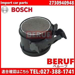 メルセデスベンツ エアマスセンサー BOSCH製 Gクラス W463 G500 G550 M272 V6 M273 V8 2730940948