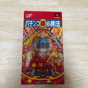 パチンコ秘必勝法  スーパーファミコン ソフト