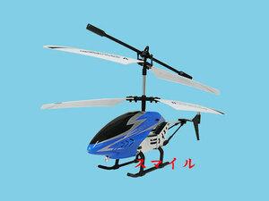 ヘリコプター 23cm LED搭載 3.5ch ラジコン ブルー