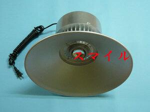 〔送料無料〕LED水銀灯風 100w 工場 倉庫 高所 照明 5m配線 白色 3台