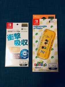 Nintendo Switch Lite専用 ハードカバー あつまれどうぶつの森 おまけ付き