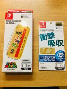 Nintendo Switch Lite専用 ハードカバー スーパーマリオ   おまけ付き
