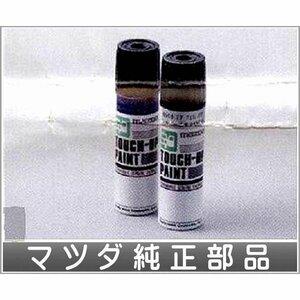 タッチアップペイント1本より販売 タイタンダッシュ SYE4T~ マツダ純正
