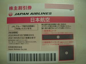 【番号連絡可】発券コード連絡可 JAL株主優待券2021年11月末期限延長 1~9枚