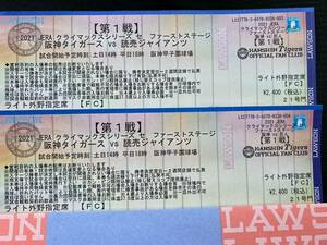 ☆4連番可☆ 阪神vs巨人11月6日クライマックスシリーズ第1戦 ライトスタンド2枚連番① ☆送料無料☆