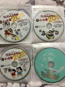 送料無料 アニメ 劇場版 DVD クレヨンしんちゃん 嵐を呼ぶ イッキ見 20!! 「ガチンコ!逆襲のロボとーちゃん」映画 またずれ荘編 他