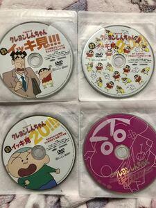 送料無料 アニメ 劇場版 DVD クレヨンしんちゃん 嵐を呼ぶ イッキ見 20!! 「嵐を呼ぶモーレツ!オトナ帝国の逆襲」映画