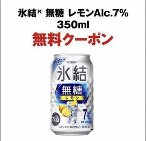 氷結 無糖レモンセブンイレブン 無料クーポン