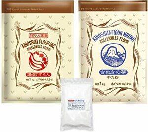木下製粉 【お試しセット】うどん粉 2種 2kg(1kg×2袋) (小麦粉・中力粉) と 打ち粉150g セット
