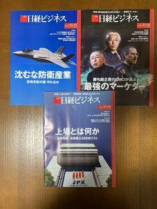 日経ビジネスの最新3冊セット