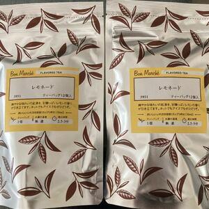 ルピシア ボンマルシェ LUPICIA ティーバッグ 紅茶 フレーバーティー レモネード 2袋