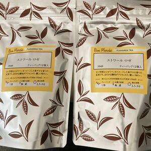 ルピシア ボンマルシェ LUPICIA 紅茶 ティーバッグ エトワールロゼ 2袋