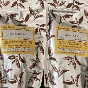 ルピシア LUPICIA ティーバッグ 炭焙煎 黒豆麦茶 2袋