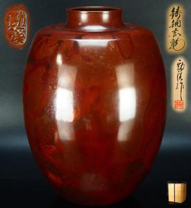 【治】『般若勘渓』作 斑紫銅製花瓶☆共箱 高26.8cm 花器 花入 本物保証 TB47