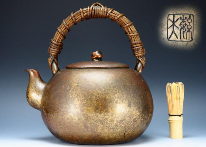 【治】玉川堂作家作 鎚起銅製 金古色口打出湯沸☆幅24.3cm 口打出技法 茶道具 銅瓶 NZ10