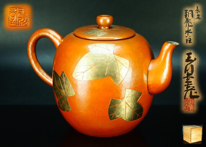 【治】玉川堂造 鎚起銅製 金古色葉紋刻水注☆共箱 茶道具 茶器 銅瓶 本物保証 NZ011