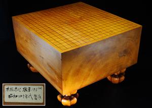 【治】本榧材 赤心板目脚付碁盤☆重さ25kg 盤覆付 本榧 榧 天然木 囲碁 碁石 囲碁盤 NY80