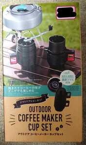 ダイソー/アウトドアコーヒーメーカーカップセット/コーヒーメーカー/OUTDOOR COFFEE MAKER CUP SET/Daiso/キャンプ/ソロキャン