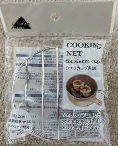 シェラカップ用網 エコー金属 COOKING NET for sierra cup ソロキャン 100えんハウスレモン キャンドゥ セリア ダイソー