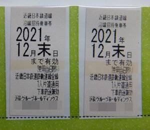 近鉄 (近畿日本鉄道) 株主優待乗車券 2枚組 株主優待券