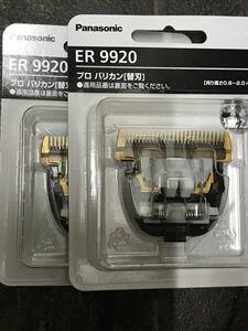 パナソニック業務用バリカン替刃 ER9920 2個