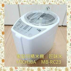 山本電気 匠味 家庭用精米機 精米機 MICHIBA Kitchen PRODUCT MB-RC23