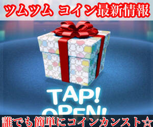 most short number minute *10 month newest version *tsumtsum coin acquisition information * Mugen Revell