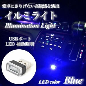【即日発送】USB イルミライト 車内 ブルー LED イルミネーション 車内照明 室内夜間ライト USBポート カバー 防塵 おしゃれ